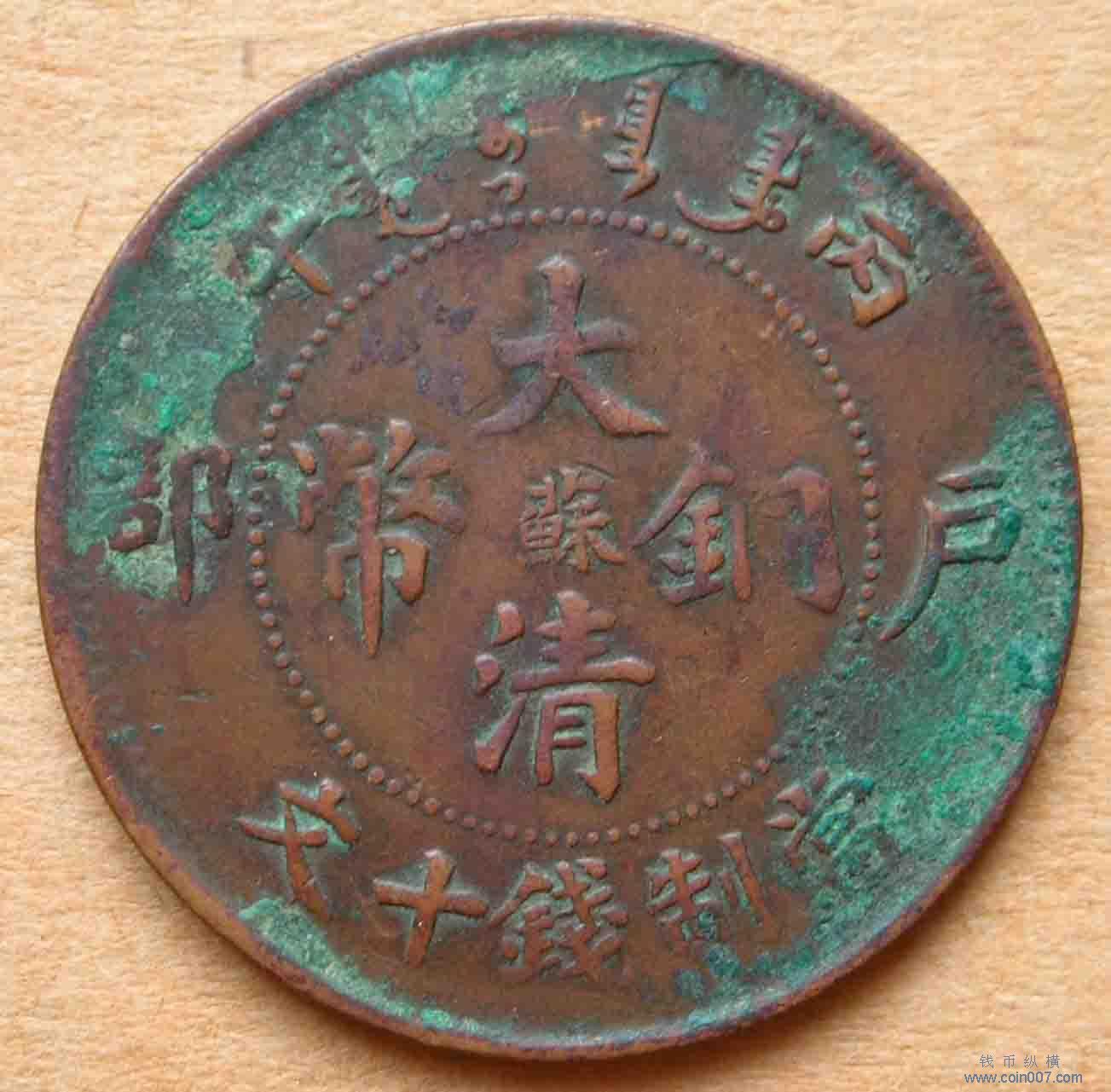 民国到清朝的钱币 钱币 - 钱币纵横 - 专业民间收藏品交流平台