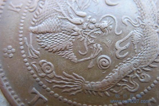 不多见--江苏中满文7尾5爪神龙[也叫异龙] 钱币纵横