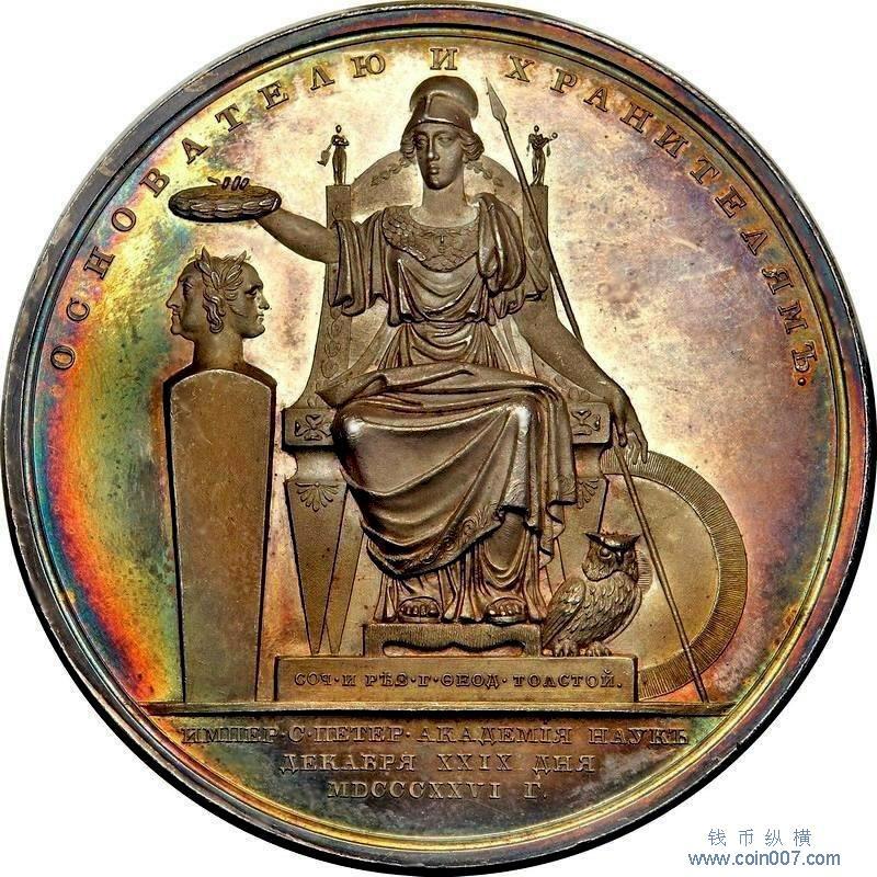 1826年俄罗斯尼古拉一世圣彼得堡科学院100周年银章;径65毫米,136.7克  钱币纵横 钱币 - 钱币纵横 - 专业民间收藏品交流平台