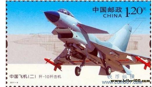 2011年新邮--《中国飞机(二)》特种邮票