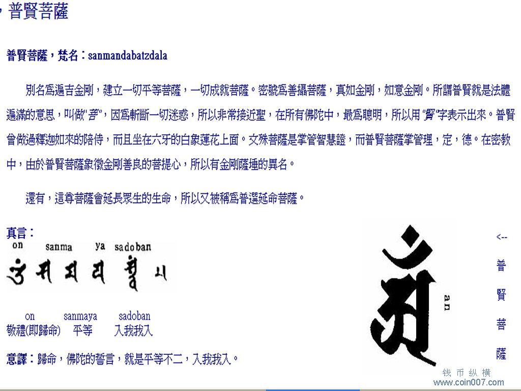 中国 openlaszlo 新浪 读音/常见佛教咒文发音_openlaszlo_新浪博客...